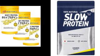 X-PLOSION BodyWing ホエイプロテイン 比較