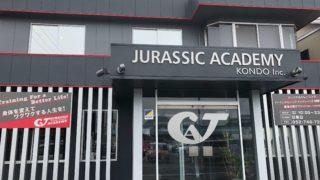 ジュラシックアカデミー