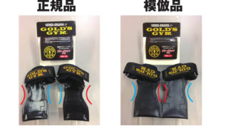 ゴールドジム パワーグリップ 模造品