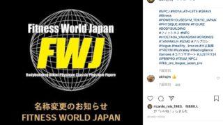NPCJ FWJ 名称変更