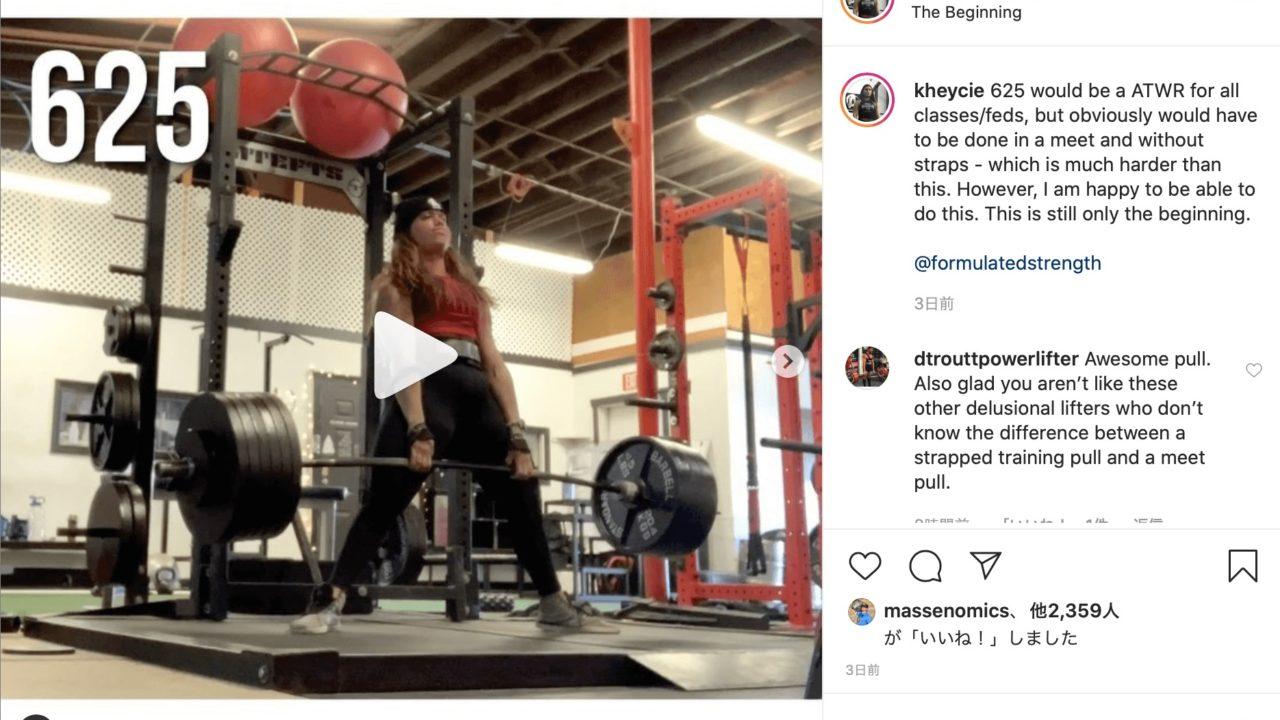 Kheycie Romero デッドリフト 280 kg