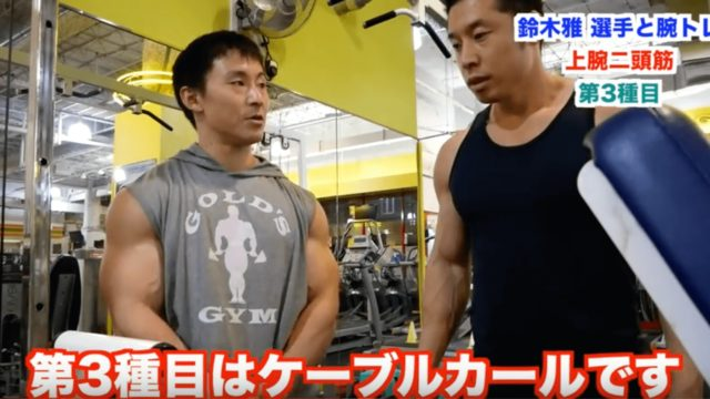 鈴木雅 ケーブルカール