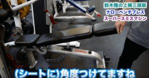 鈴木雅 ナローベンチプレス シート角度