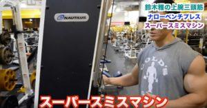 鈴木雅 ナローベンチプレス スーパースミスマシン