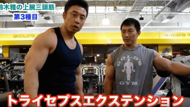鈴木雅 マシントライセップス エクステンション