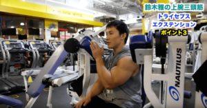 鈴木雅 マシントライセップス エクステンション 身体 向き