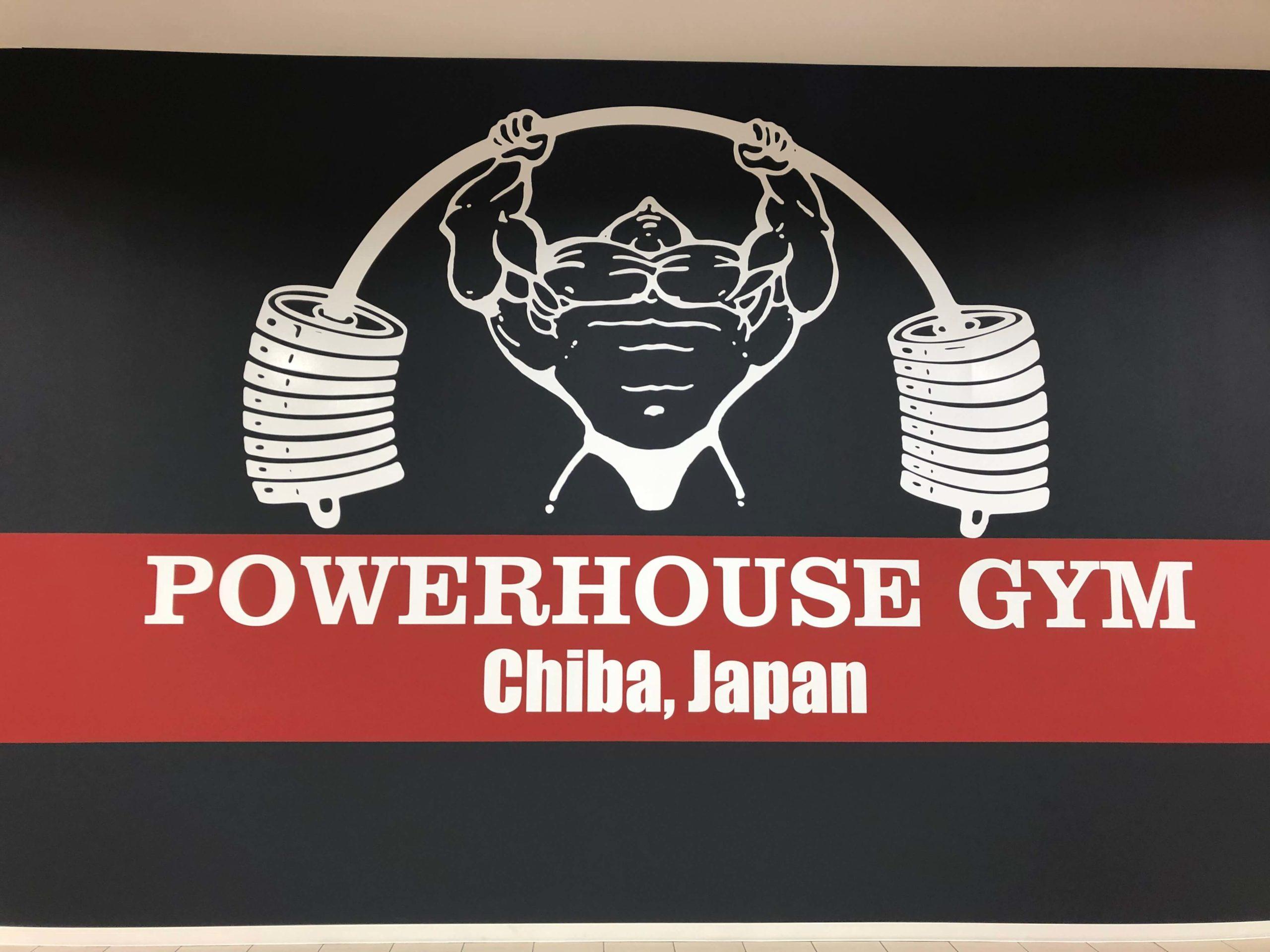 パワー ハウス ジム 千葉