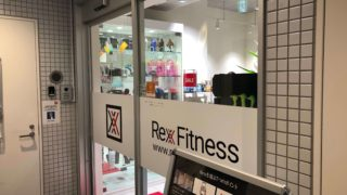 Rexx Fitness リニューアル レビュー