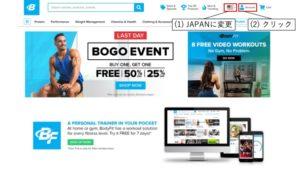 Bodybuilding.com 購入方法 1