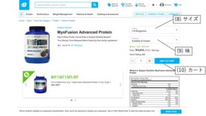 Bodybuilding.com 購入方法 5