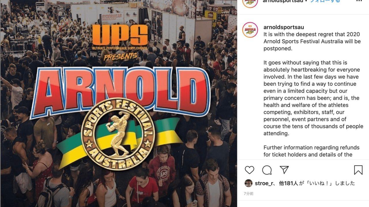 アーノルドクラシック 2020 オーストラリア 南アフリカ 南アメリカ 中止