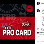横川尚隆選手,IFBBエリートプロに!今後,JBBF大会不出場へ
