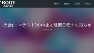 ベストボディジャパン 2020 コンテスト 対応