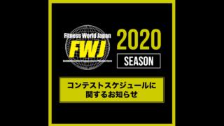 FWJ コンテスト対応 2020