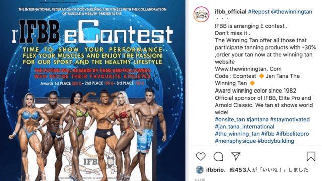 IFBB E-コンテスト