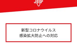 東京オープン 2020 中止