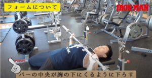 鈴木雅 ベンチプレス ボトム