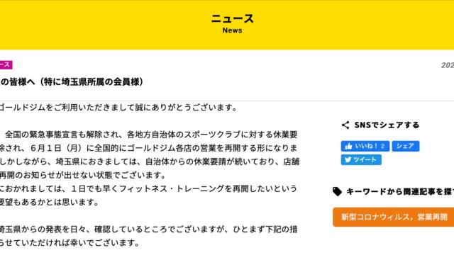 ゴールドジム 再開 埼玉県除外