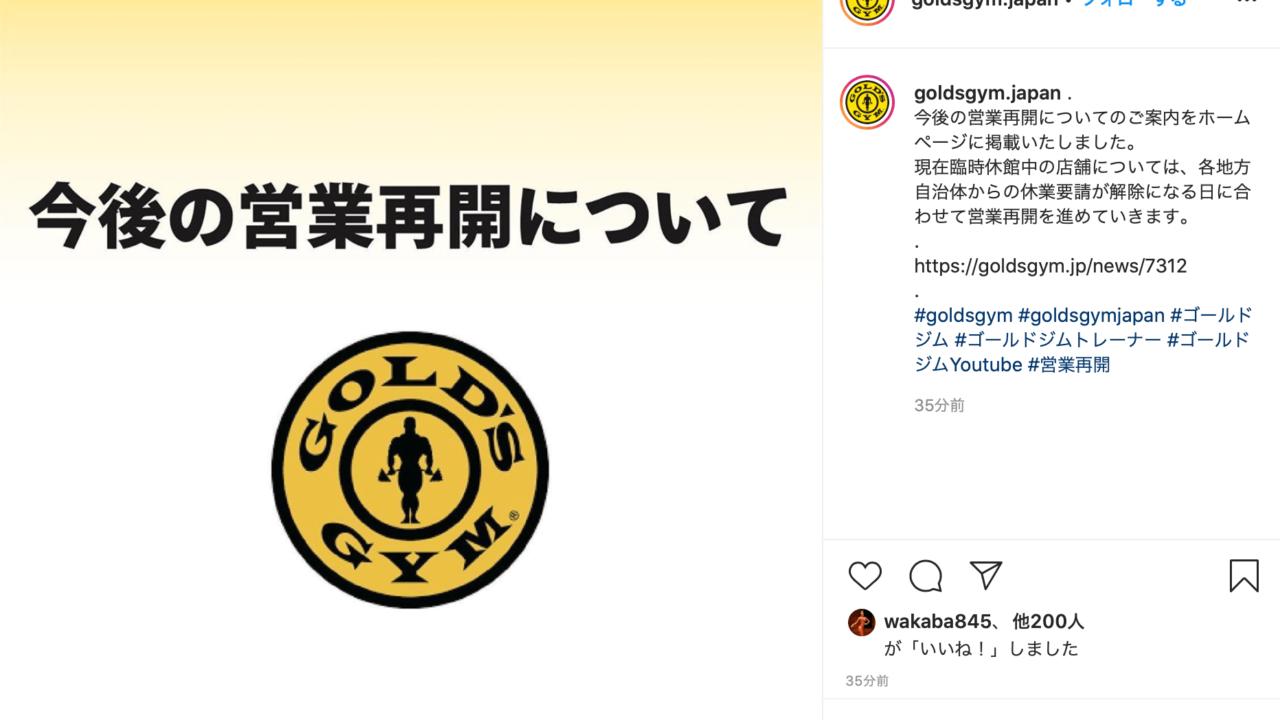 ゴールドジム 営業再開 首都圏