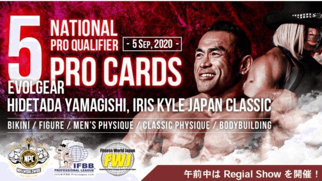 HIDETADA YAMAGISHI-IRIS KYLE-JAPAN CLASSIC 2020