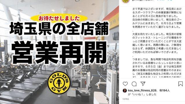 ゴールドジム 埼玉県 営業再開