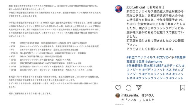 全日本選手権 2020 開催中止