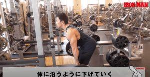 鈴木雅 デッドリフト 下ろし方