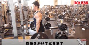 鈴木雅 デッドリフト トップ位置