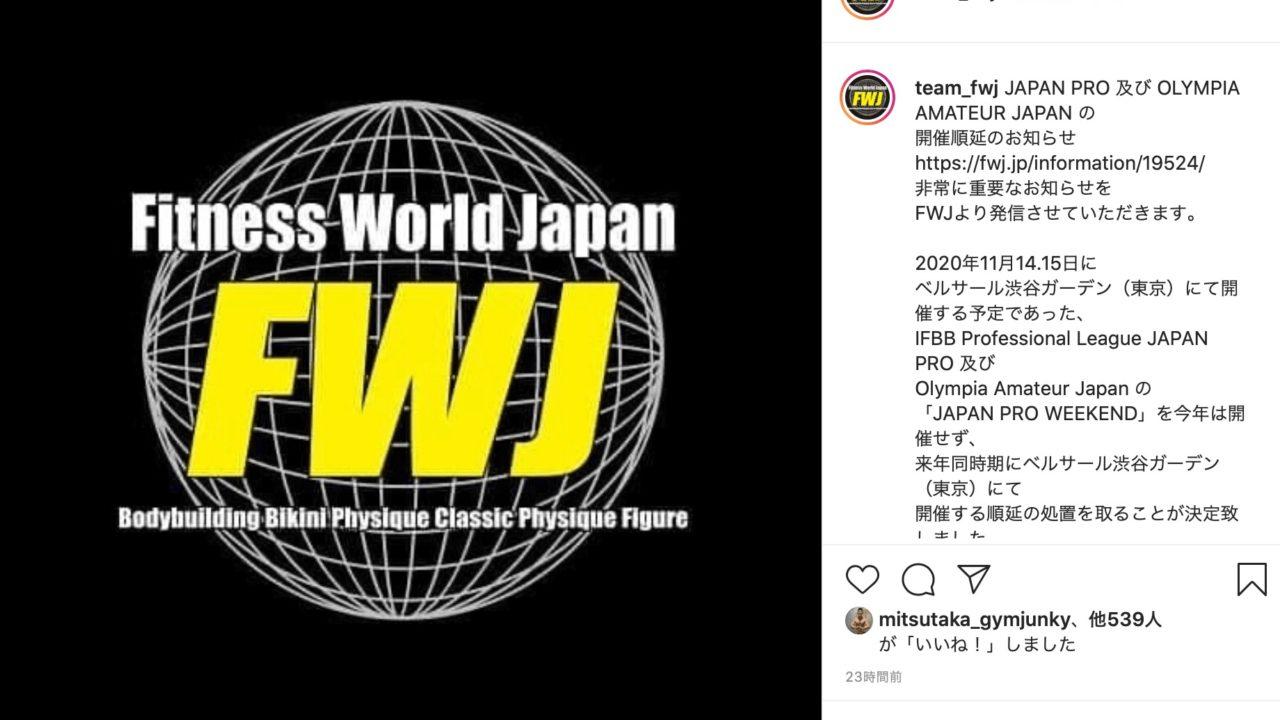 ジャパンプロ2020開催中止