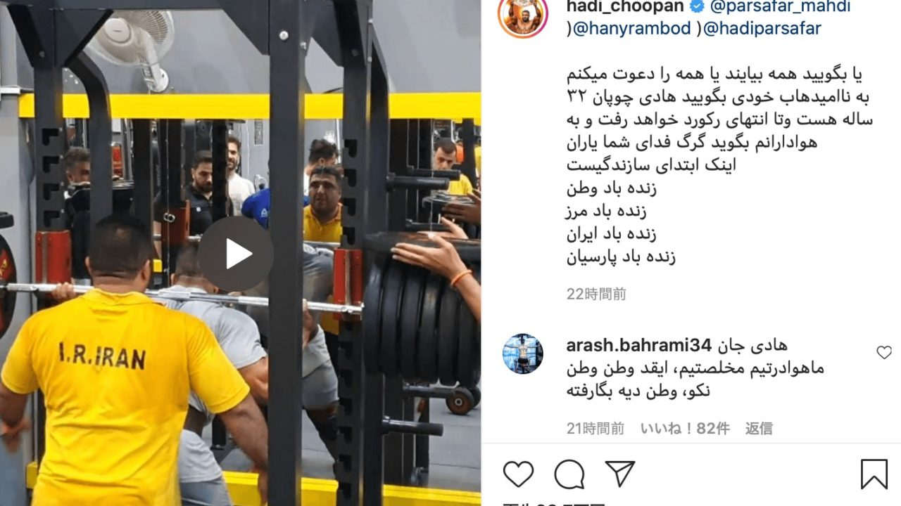 Hadi Choopan 300kg スクワット