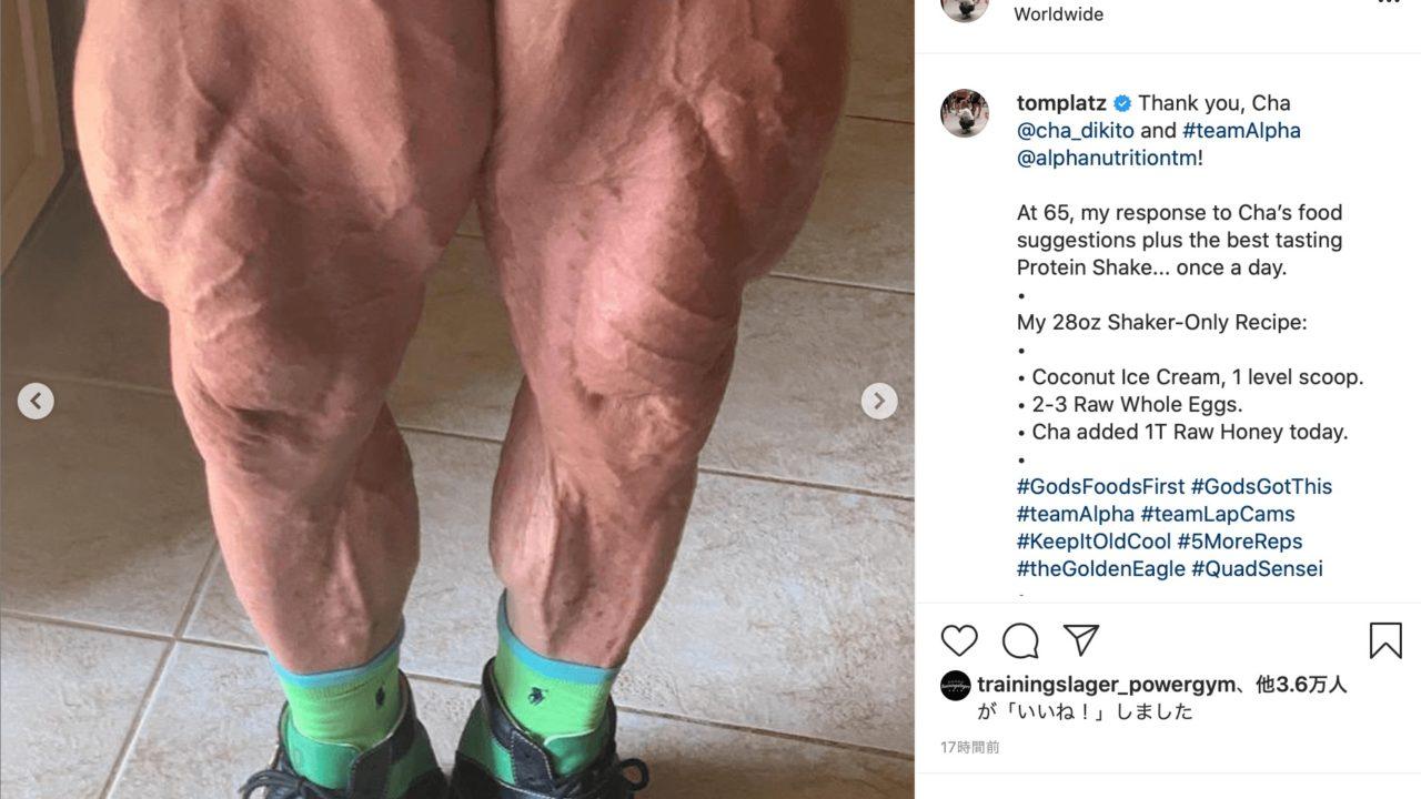 トムプラッツ 脚 65歳