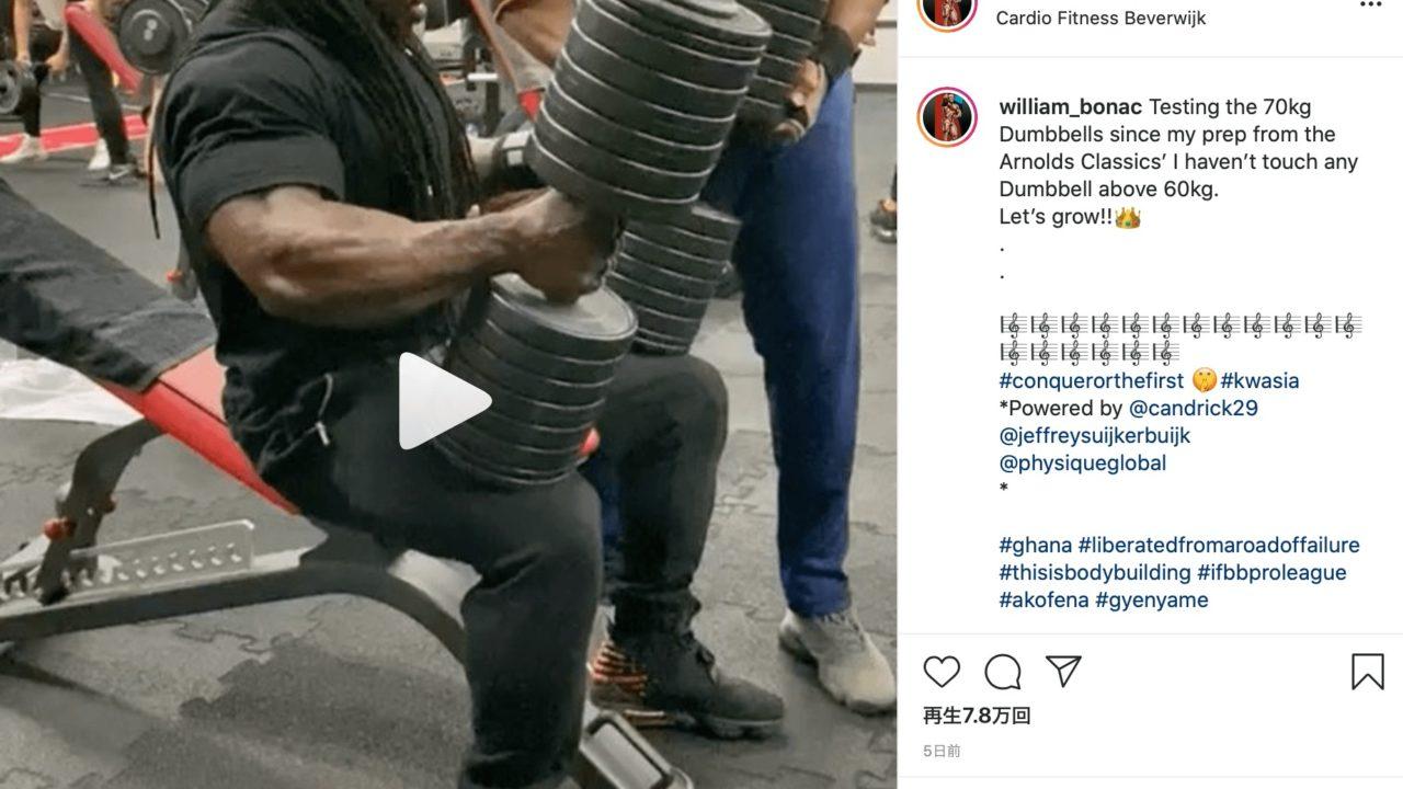 ウィリアムボナック 70 kg インクラインチェストプレス