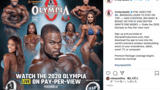 オリンピア 2020 スケジュール