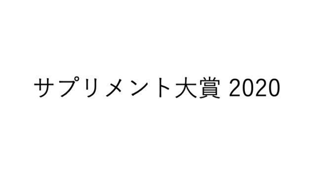 サプリメント大賞 2020