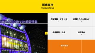 ゴールドジム原宿東京