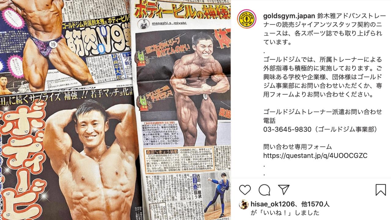 鈴木雅 読売巨人 スタッフ契約