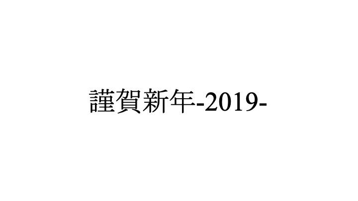 新年 2019