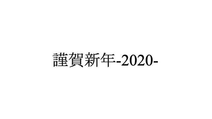 新年 2020年