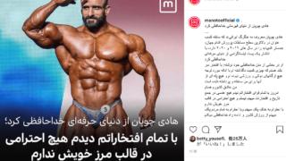 Hadi Choopan 引退可能性