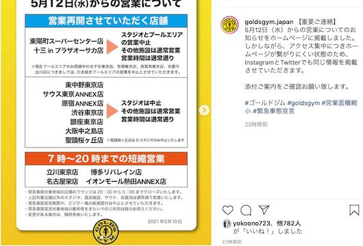 ゴールドジム 営業再開 2021/05/12