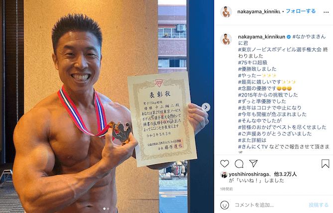 なかやまきんにくん 東京ノービスボディビルディング選手権大会 優勝