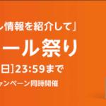 amazonタイムセールで購入すべき5つのサプリメント