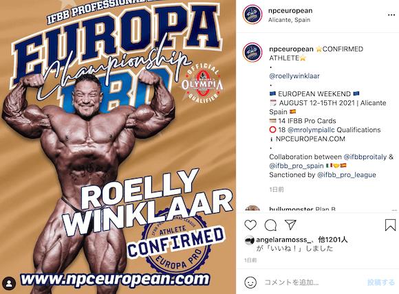 ローリーウィンクラー ヨーロッパプロ 2021