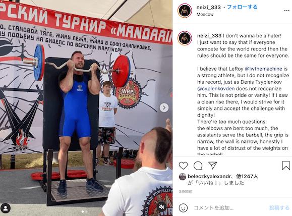 ストリクトカール 世界記録 Nizami Tagiev
